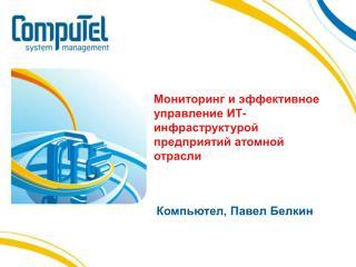 Мониторинг и эффективное управление ИТ-инфраструктурой предприятий атомной отрасли