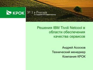 Решения IBM Tivoli Netcool в области обеспечения качества сервисов