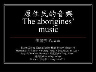 原住民的音樂 The aborigines' music