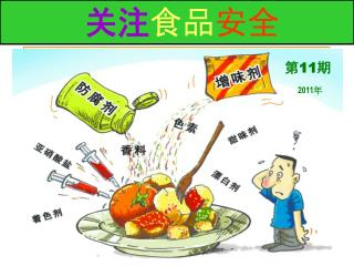 2011.11 制作人 : 刘慧钦