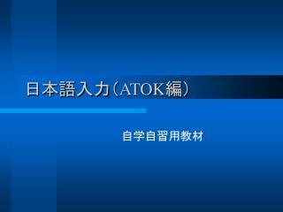 日本語入力( ATOK 編)