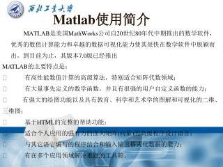 Matlab 使用简介