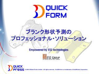 ブランク形状予測の プロフェッショナル・ソリューション Empowered by ESI technologies