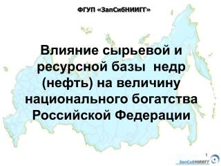 ФГУП «ЗапСибНИИГГ»