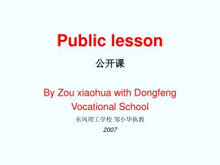 Public lesson 公开课