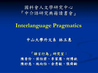 Interlanguage Pragmatics