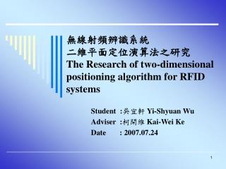 無線射頻辨識系統 二維平面定位演算法之研究 The Research of two-dimensional positioning algorithm for RFID systems