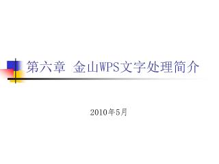 第六章 金山 WPS 文字处理简介