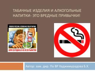 Табачные изделия и алкогольные напитки- это вредные привычки!