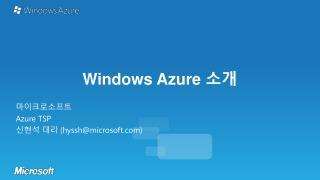 Windows Azure  소개