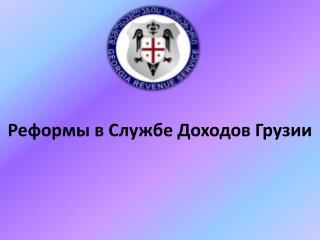 Реформы в Службе Доходов Грузии