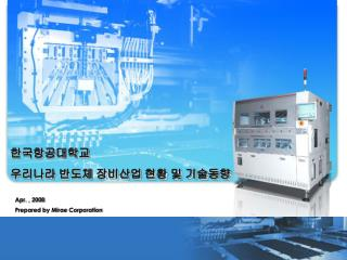 Apr. , 2008 Prepared by Mirae Corporation