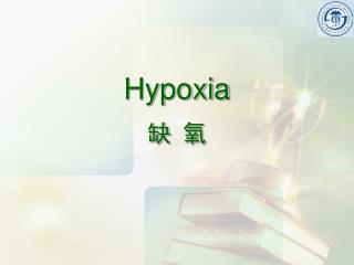 Hypoxia 缺 氧