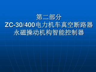 第二部分 ZC-30/400 电力机车真空断路器永磁操动机构智能控制器
