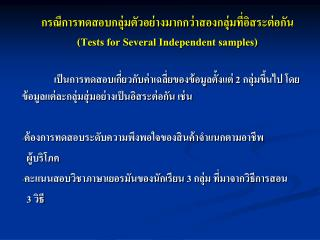 กรณีการทดสอบกลุ่มตัวอย่างมากกว่าสองกลุ่มที่อิสระต่อกัน (Tests for Several Independent samples)