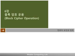 6 장 블록 암호 운용 (Block Cipher Operation)