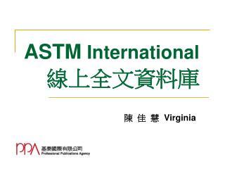ASTM International 線上全文資料庫
