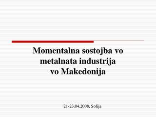 Momentalna sostojba vo metalnata industrija vo Makedonija