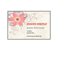 JOANA'S  FASHION Дизайнер : Йоана Стоянова Телефон 0879287994 joanastoyanova@abv.bg