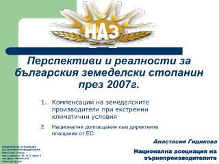Перспективи и реалности за българския земеделски стопанин през 2007г.