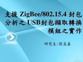 支援 ZigBee/802.15.4 封包分析之 USB封包擷取轉換模組之實作