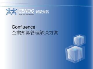 Confluence 企業知識管理解決方案