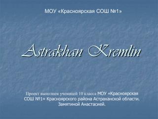 МОУ «Красноярская СОШ №1» Astrakhan Kremlin