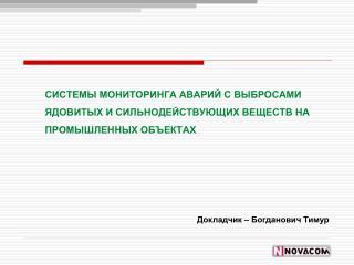 Докладчик – Богданович Тимур