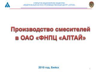 Производство смесителей  в ОАО «ФНПЦ «АЛТАЙ»