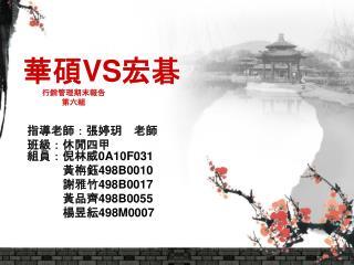 華碩VS 宏碁 行銷管理期末報告 第六組