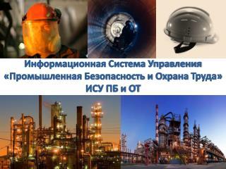 Информационная Система Управления «Промышленная Безопасность и Охрана  Т руда» ИСУ  ПБ и ОТ