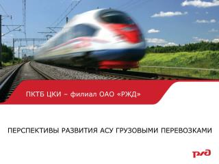 ПКТБ ЦКИ – филиал ОАО «РЖД»