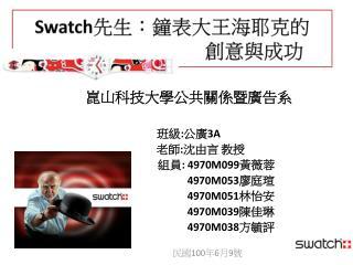 Swatch ???????????                                        ?????