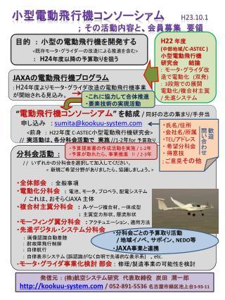 目的  :   小型の電動飛行機を開発する < 既存モータ・グライダーの改造による推進を含む > :    H24 年度以降の予算取りを狙う