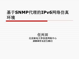 基于 SNMP 代理的 IPv6 网络仿真环境