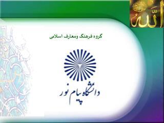 گروه فرهنگ ومعارف اسلامی