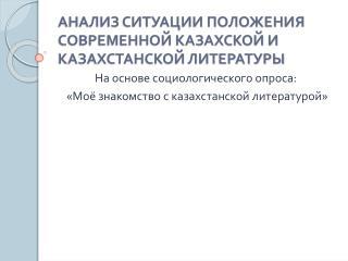 АНАЛИЗ СИТУАЦИИ ПОЛОЖЕНИЯ СОВРЕМЕННОЙ КАЗАХСКОЙ И КАЗАХСТАНСКОЙ ЛИТЕРАТУРЫ