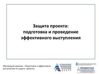Обучающий семинар : «Подготовка и эффективное выступление по защите  проекта»