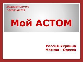 Россия-Украина Москва - Одесса