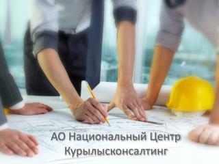 АО Национальный Центр Курылысконсалтинг
