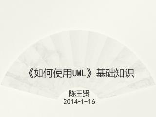 陈王贤 2014-1-16