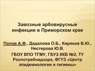 Завозные арбовирусные инфекции в Приморском крае