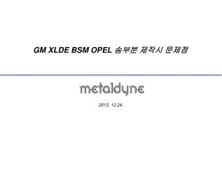 GM XLDE BSM OPEL  송부분 제작시 문제점