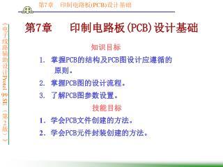第 7 章   印制电路板 (PCB) 设计基础