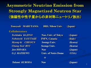 Asymmetric Neutrino Emission from Strongly Magnetized Neutron Star (強磁性中性子星からの非対称ニュートリノ放出)