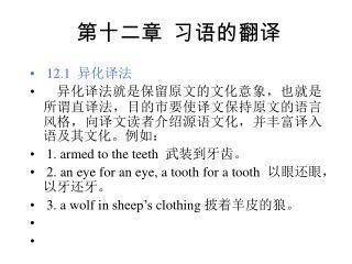 第十二章 习语的翻译