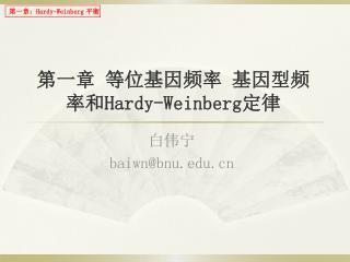 第一章 等位基因频率 基因型频率和 Hardy-Weinberg 定律