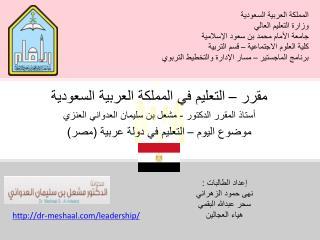 المملكة العربية السعودية وزارة التعليم العالي جامعة الأمام محمد بن سعود الإسلامية