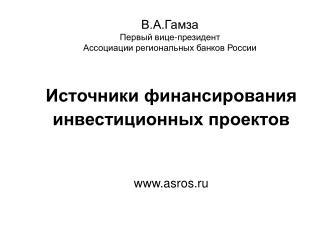 В.А.Гамза Первый вице-президент Ассоциации региональных банков России