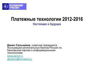 Платежные технологии 2012-2016 Настоящее и будущее